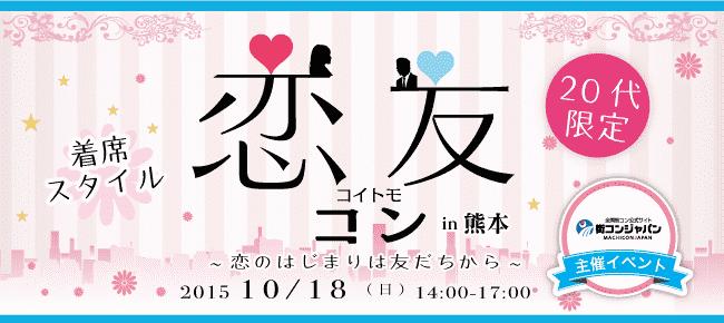 【熊本県その他のプチ街コン】街コンジャパン主催 2015年10月18日