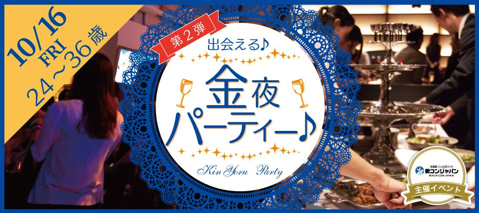 【札幌市内その他の恋活パーティー】街コンジャパン主催 2015年10月16日