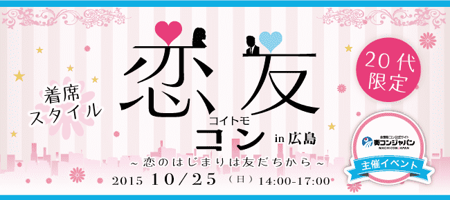 【広島県その他のプチ街コン】街コンジャパン主催 2015年10月25日