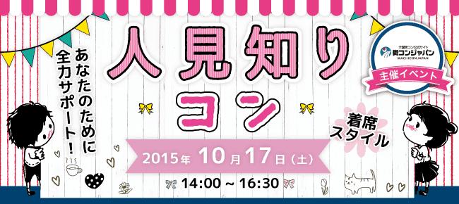 【天神のプチ街コン】街コンジャパン主催 2015年10月17日