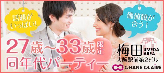 【梅田の婚活パーティー・お見合いパーティー】シャンクレール主催 2015年9月21日