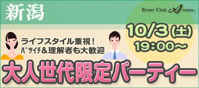 【新潟県その他の恋活パーティー】株式会社アクセス・ネットワーク主催 2015年10月3日