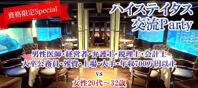 【恵比寿の恋活パーティー】株式会社フュージョンアンドリレーションズ主催 2015年10月12日