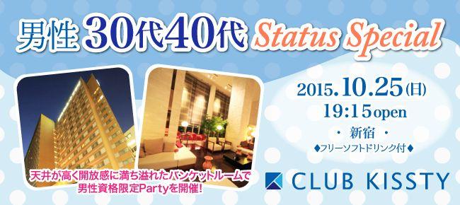 【渋谷の婚活パーティー・お見合いパーティー】クラブキスティ―主催 2015年10月25日