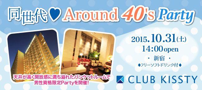 【渋谷の婚活パーティー・お見合いパーティー】クラブキスティ―主催 2015年10月31日