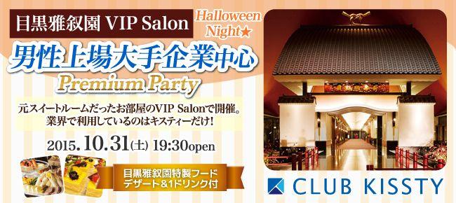 【目黒の恋活パーティー】クラブキスティ―主催 2015年10月31日