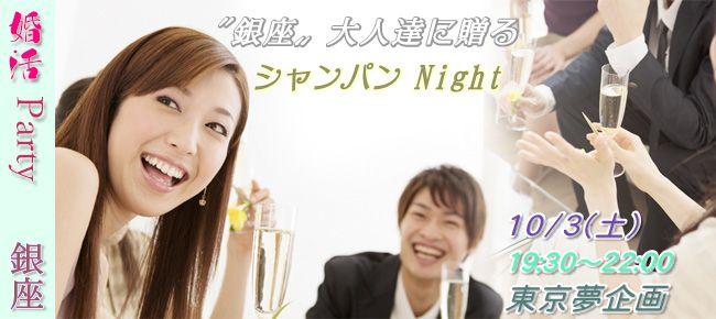 【銀座の婚活パーティー・お見合いパーティー】東京夢企画主催 2015年10月3日