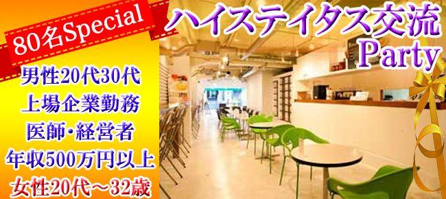 【心斎橋の恋活パーティー】株式会社フュージョンアンドリレーションズ主催 2015年10月4日