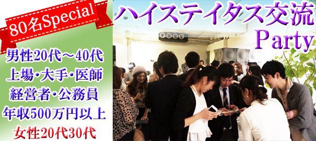 【大阪府その他の恋活パーティー】株式会社フュージョンアンドリレーションズ主催 2015年10月9日