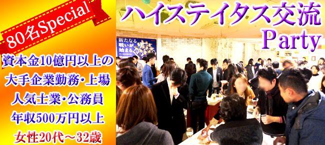 【大阪府その他の恋活パーティー】株式会社フュージョンアンドリレーションズ主催 2015年10月10日