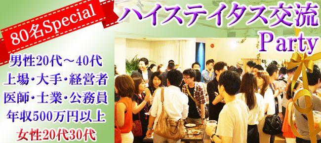 【大阪府その他の恋活パーティー】株式会社フュージョンアンドリレーションズ主催 2015年10月12日