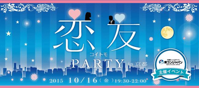 【京都府その他の恋活パーティー】街コンジャパン主催 2015年10月16日