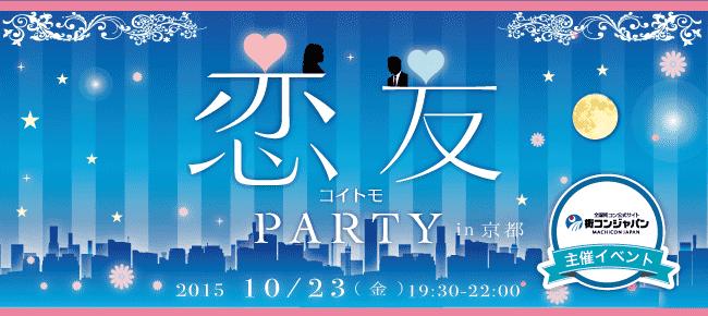 【京都府その他の恋活パーティー】街コンジャパン主催 2015年10月23日
