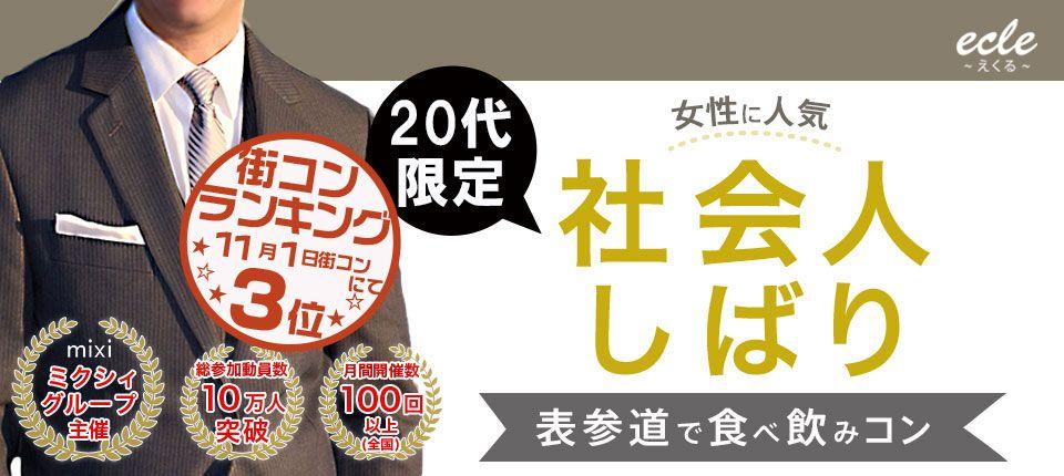 【表参道の街コン】えくる主催 2015年11月1日