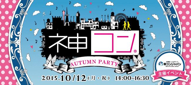 【神戸市内その他の恋活パーティー】街コンジャパン主催 2015年10月12日
