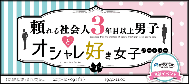 【神戸市内その他の恋活パーティー】街コンジャパン主催 2015年10月9日