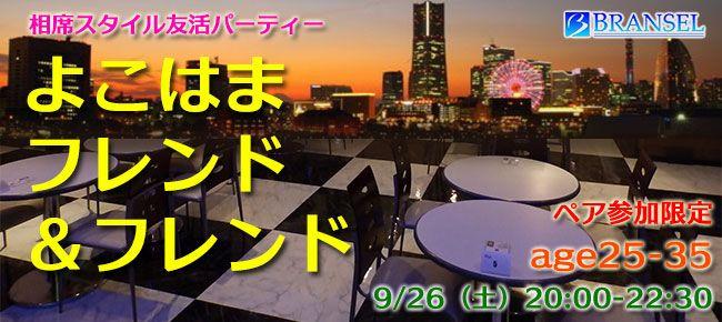 【横浜市内その他の恋活パーティー】ブランセル主催 2015年9月26日