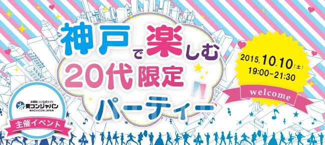【神戸市内その他の恋活パーティー】街コンジャパン主催 2015年10月10日