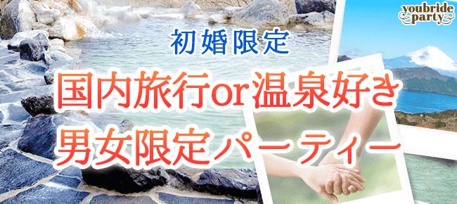 【渋谷の婚活パーティー・お見合いパーティー】株式会社コンフィアンザ主催 2015年10月18日
