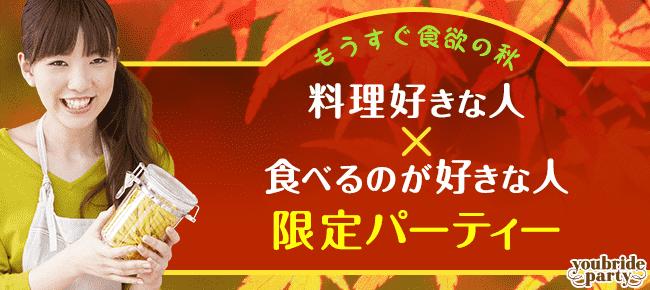 【渋谷の婚活パーティー・お見合いパーティー】株式会社コンフィアンザ主催 2015年10月24日