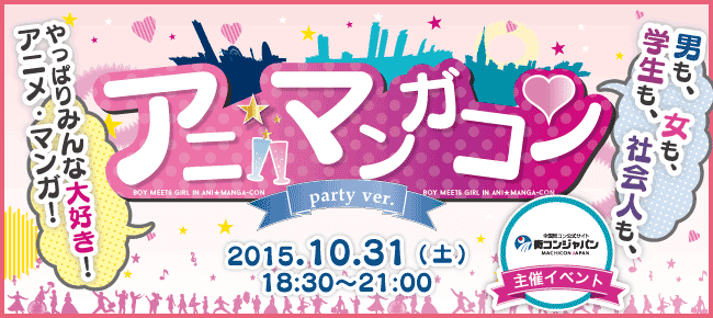 【天神の恋活パーティー】街コンジャパン主催 2015年10月31日