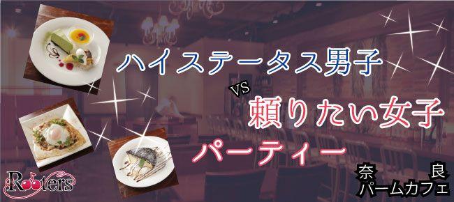 【奈良県その他の恋活パーティー】株式会社Rooters主催 2015年10月24日