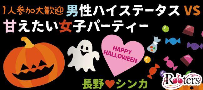 【長野県その他の恋活パーティー】Rooters主催 2015年10月31日