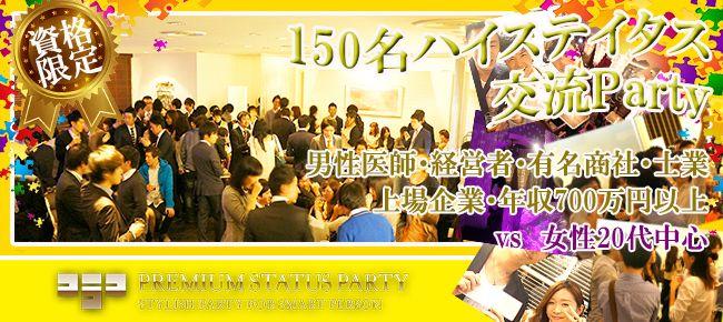 【銀座の恋活パーティー】株式会社フュージョンアンドリレーションズ主催 2015年10月23日