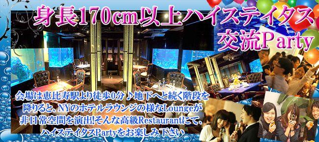 【恵比寿の恋活パーティー】株式会社フュージョンアンドリレーションズ主催 2015年10月25日