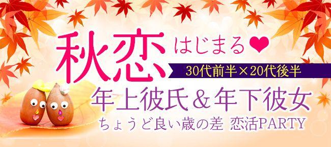 【横浜市内その他の恋活パーティー】ラブジュアリー主催 2015年10月3日