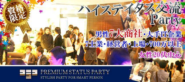 【銀座の恋活パーティー】株式会社フュージョンアンドリレーションズ主催 2015年10月29日