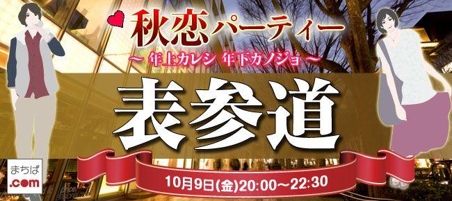【渋谷の恋活パーティー】Surely株式会社主催 2015年10月9日