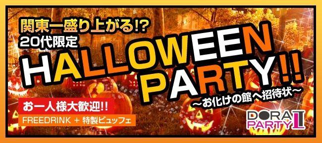 【新宿の恋活パーティー】ドラドラ主催 2015年11月1日