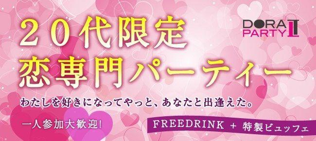 【渋谷の恋活パーティー】ドラドラ主催 2015年11月22日