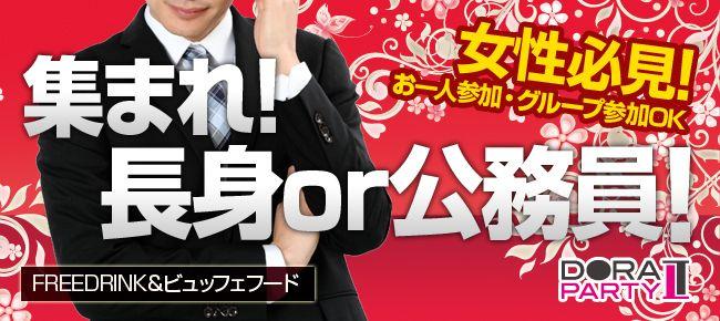 【新宿の恋活パーティー】ドラドラ主催 2015年11月6日