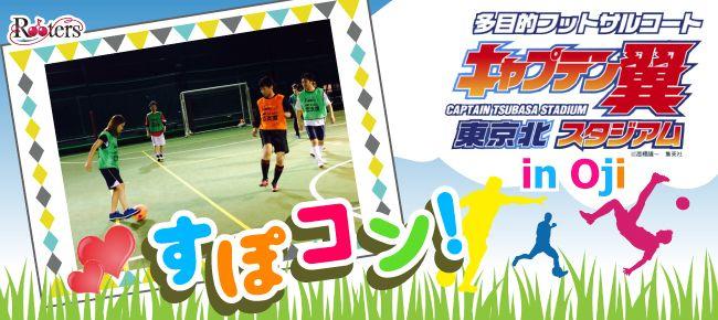 【東京都その他のプチ街コン】Rooters主催 2015年10月25日