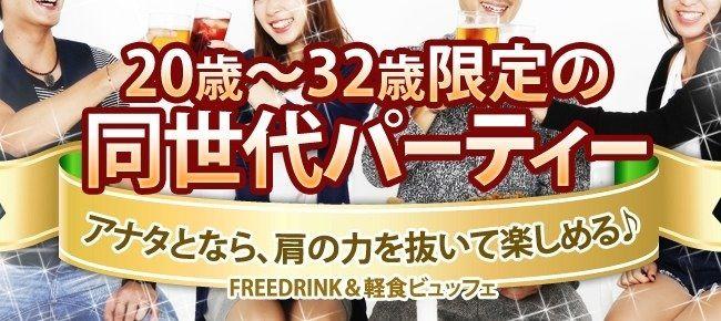 【青山の恋活パーティー】ドラドラ主催 2015年11月21日