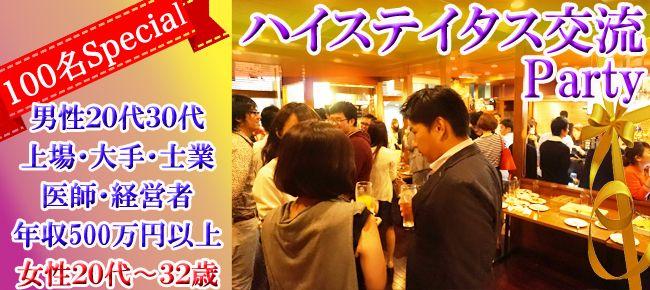 【大阪府その他の恋活パーティー】株式会社フュージョンアンドリレーションズ主催 2015年10月17日