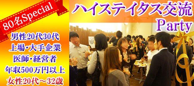 【大阪府その他の恋活パーティー】株式会社フュージョンアンドリレーションズ主催 2015年10月24日