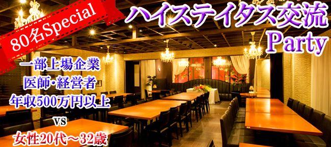 【名古屋市内その他の恋活パーティー】株式会社フュージョンアンドリレーションズ主催 2015年10月4日