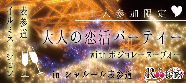 【渋谷の恋活パーティー】Rooters主催 2015年11月21日