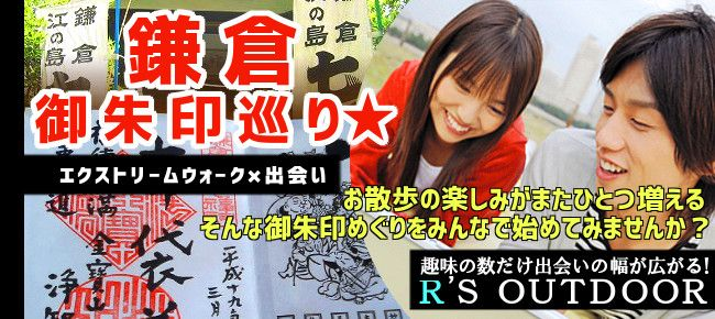 【神奈川県その他のプチ街コン】R`S kichen主催 2015年10月11日