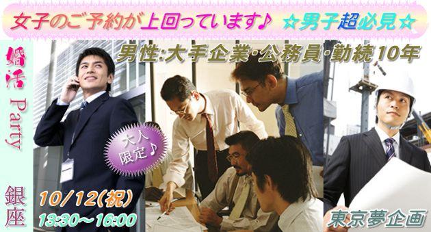 【銀座の婚活パーティー・お見合いパーティー】東京夢企画主催 2015年10月12日