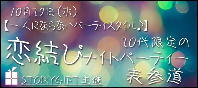 【青山の恋活パーティー】StoryGift主催 2015年10月29日