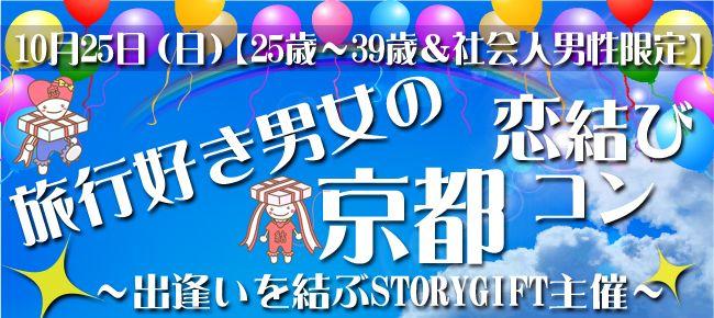 【京都府その他のプチ街コン】StoryGift主催 2015年10月25日