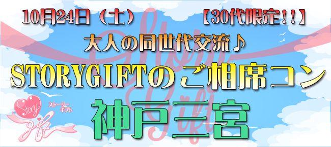 【神戸市内その他のプチ街コン】StoryGift主催 2015年10月24日