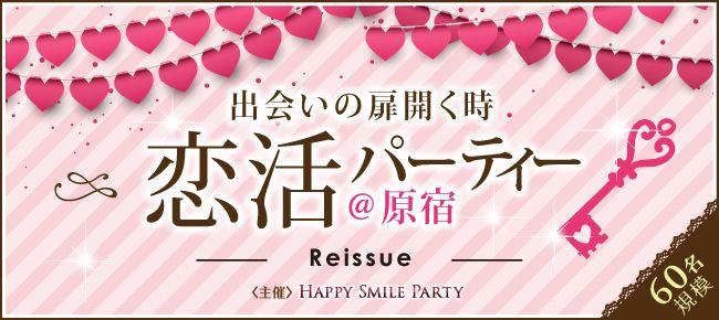 【渋谷の恋活パーティー】happysmileparty主催 2015年9月29日