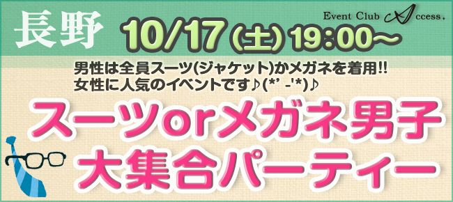 【長野県その他の恋活パーティー】株式会社アクセス・ネットワーク主催 2015年10月17日