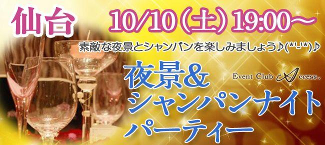 【仙台の恋活パーティー】株式会社アクセス・ネットワーク主催 2015年10月10日