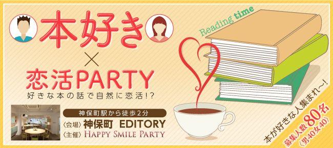 【東京都その他の恋活パーティー】happysmileparty主催 2015年10月4日